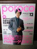 20071215poroco