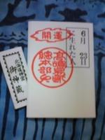 20080101omikuji
